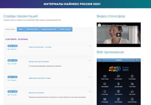 Materials-rus